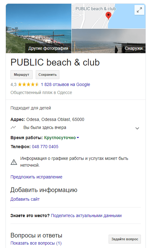 карточка бизнеса google