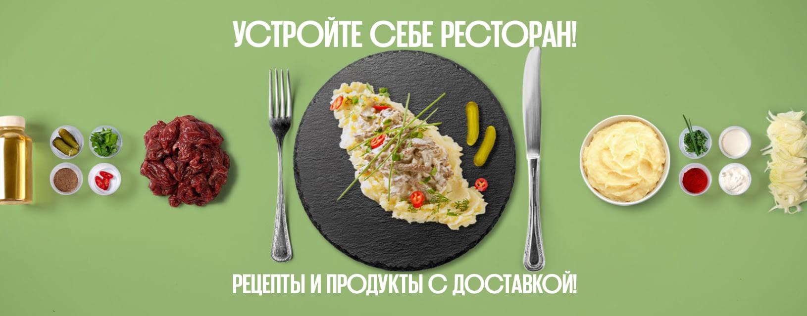 Кейс: Доставка еды из сети ресторанов в Москве