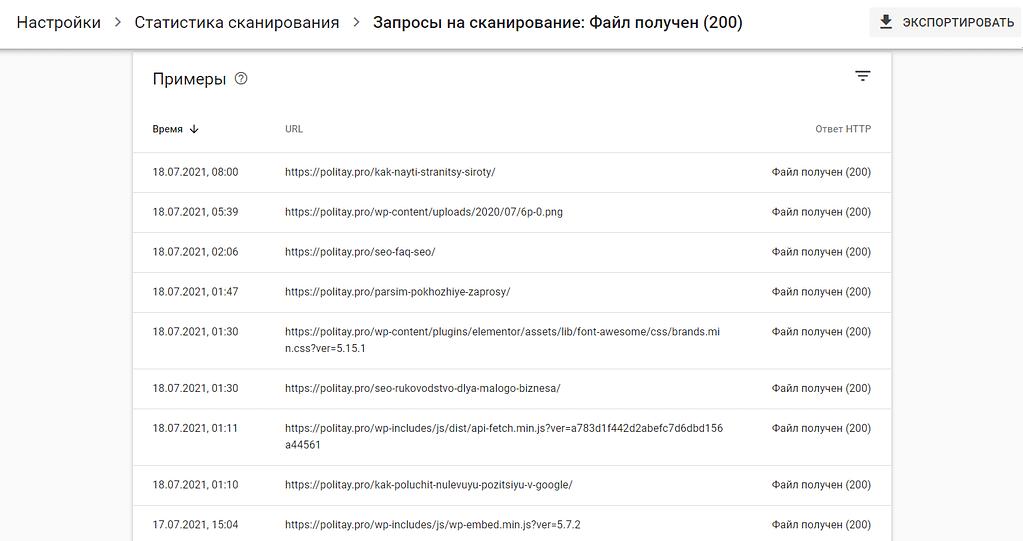 примеры 200 ответа сервера в GSC