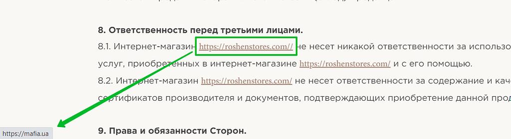 ссылка на сайт mafia со страниц сайта roshen