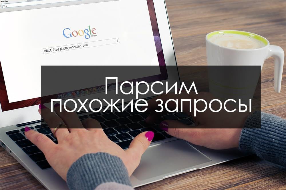"""Парсим """"Похожие запросы"""" Google"""