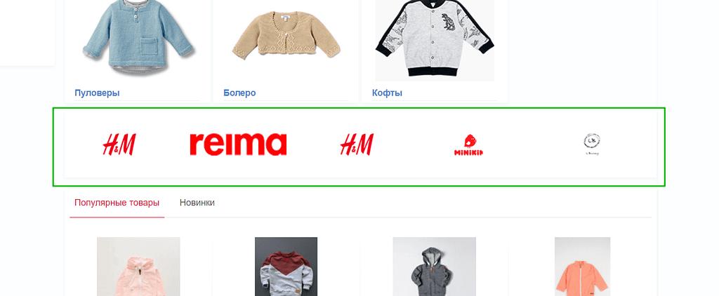 блок брендов на сайте алло