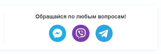 кнопки мессенджеров