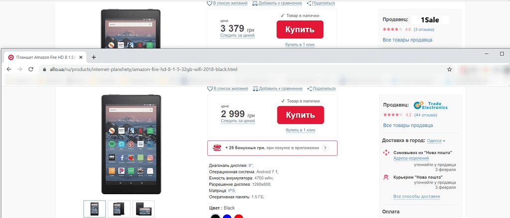 разная цена для одинаковых товаров на сайте алло