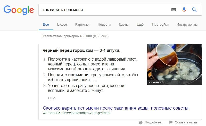 Как получить нулевую позицию в Google