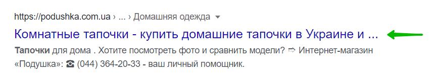 title в сниппете гугл