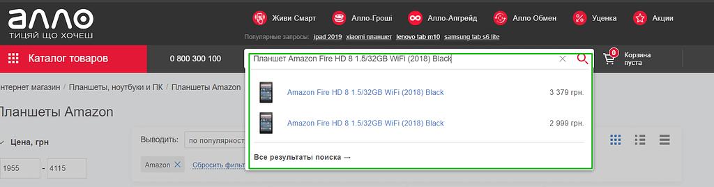 результаты поиска на сайте allo.ua